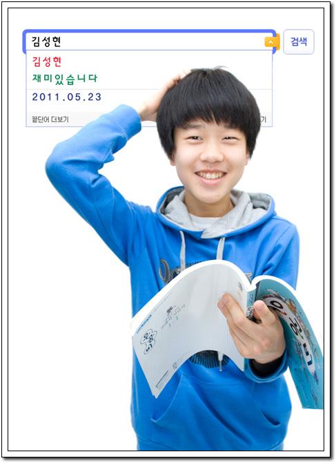 훈남 김성현입니다
